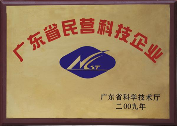 广东民营科技企业